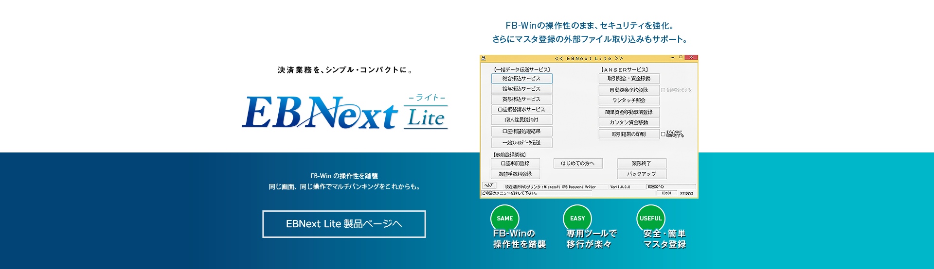 EBNext Lite