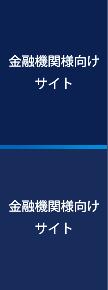 金融機関様向けサイト