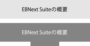 EBNextSuiteの概要