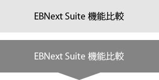 EBNext Suite機能比較